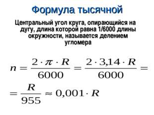 Формула тысячной Центральный угол круга, опирающийся на дугу, длина которой р