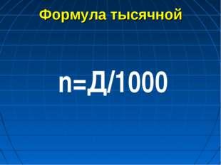 Формула тысячной n=Д/1000