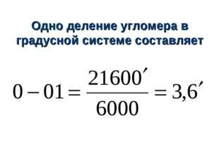 Одно деление угломера в градусной системе составляет