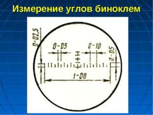 Измерение углов биноклем