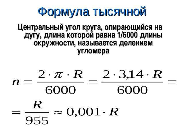 Формула тысячной Центральный угол круга, опирающийся на дугу, длина которой р...