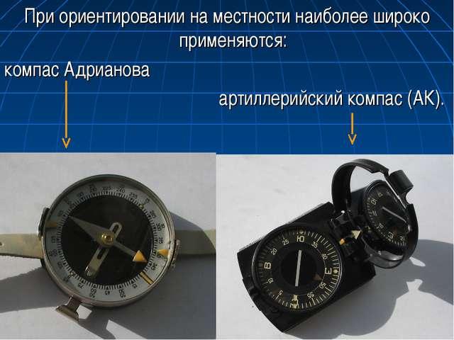 При ориентировании на местности наиболее широко применяются: компас Адрианова...