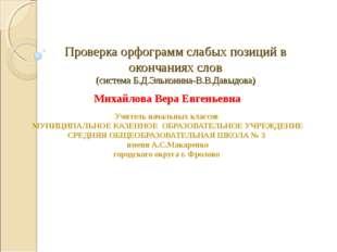 Проверка орфограмм слабых позиций в окончаниях слов (система Б.Д.Эльконина-В.