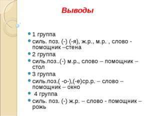 Выводы 1 группа силь. поз. (-) (-я), ж.р., м.р. , слово - помощник –стена 2