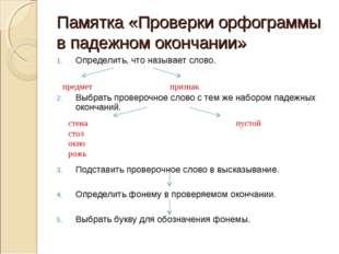 Памятка «Проверки орфограммы в падежном окончании» Определить, что называет с