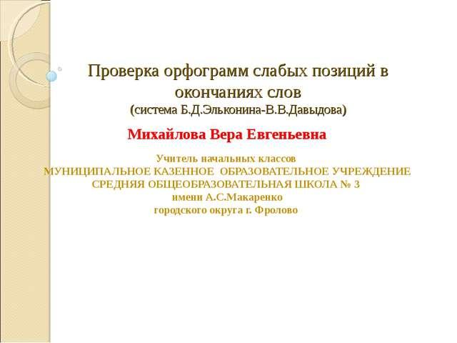 Проверка орфограмм слабых позиций в окончаниях слов (система Б.Д.Эльконина-В....