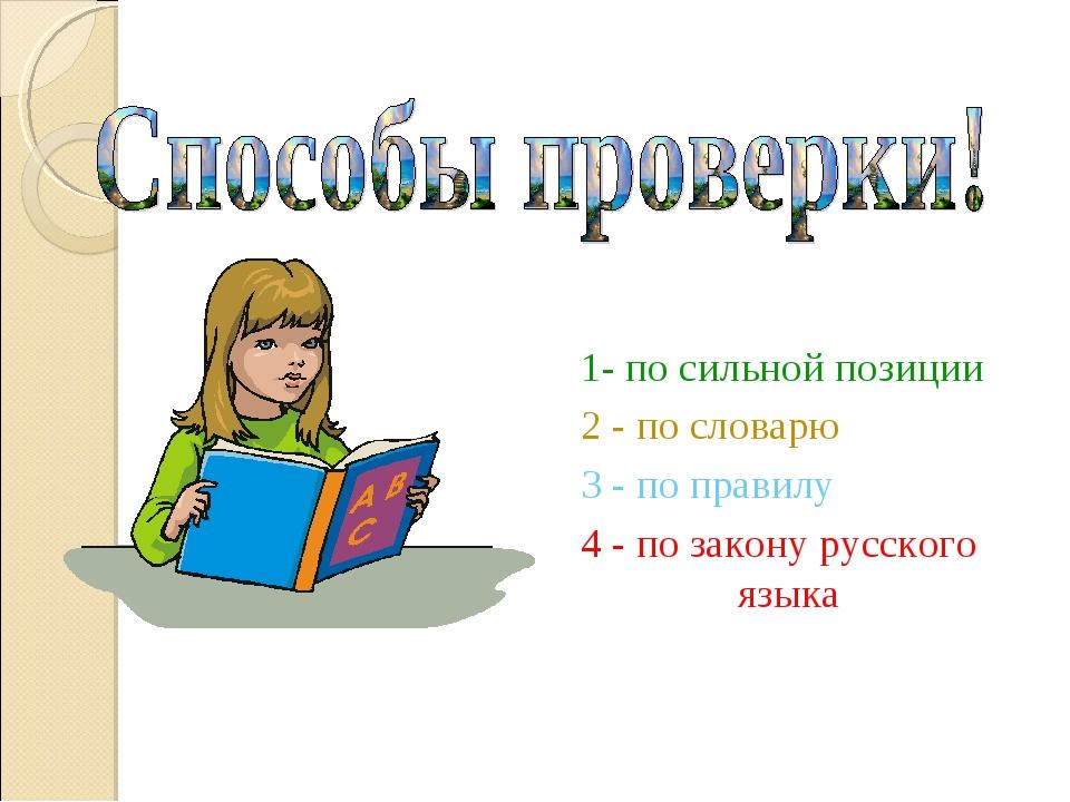 1- по сильной позиции 2 - по словарю 3 - по правилу 4 - по закону русского яз...