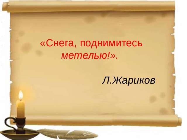 «Снега, поднимитесь метелью!». Л.Жариков
