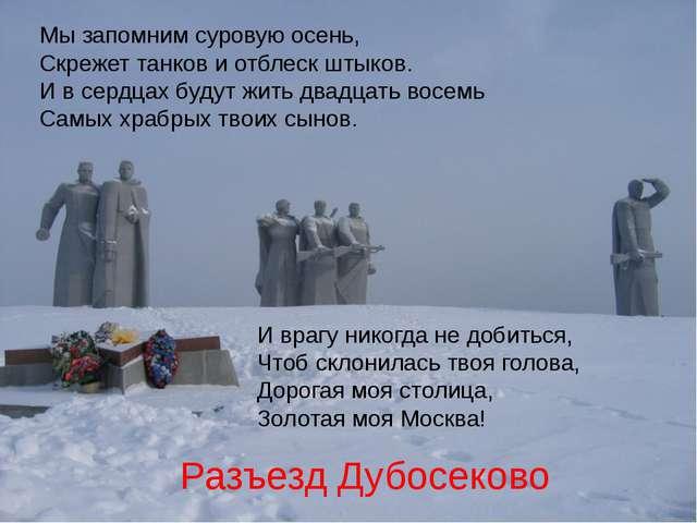 Разъезд Дубосеково Мы запомним суровую осень, Скрежет танков и отблеск штыко...