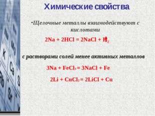 2Na + 2HCl = 2NaCl + H2 с растворами солей менее активных металлов Химические