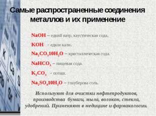 NaOH – едкий натр, каустическая сода. KOH - едкое кали. Na2CO310H2O – кристал