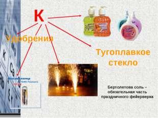 К Бертолетова соль – обязательная часть праздничного фейерверка Удобрения Ту