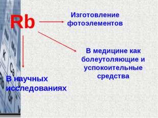 Rb Изготовление фотоэлементов В медицине как болеутоляющие и успокоительные с