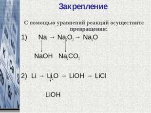 С помощью уравнений реакций осуществите превращения: 1) Na → Na2O2 → Na2O NaO
