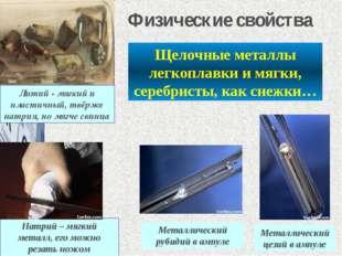 Щелочные металлы легкоплавки и мягки, серебристы, как снежки… Металлический ц