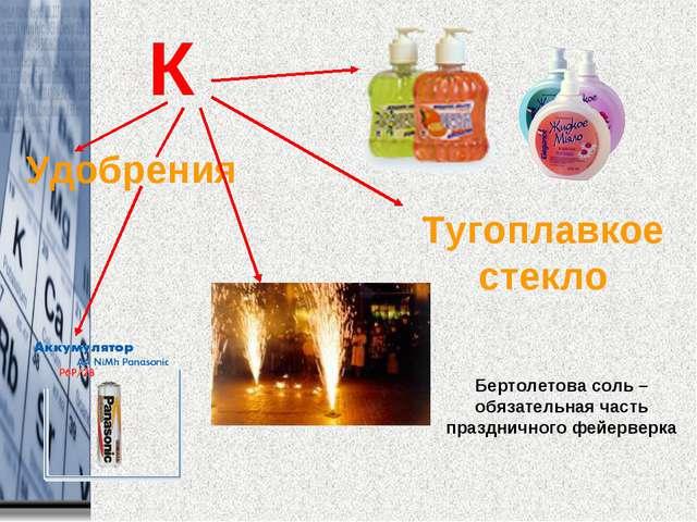 К Бертолетова соль – обязательная часть праздничного фейерверка Удобрения Ту...
