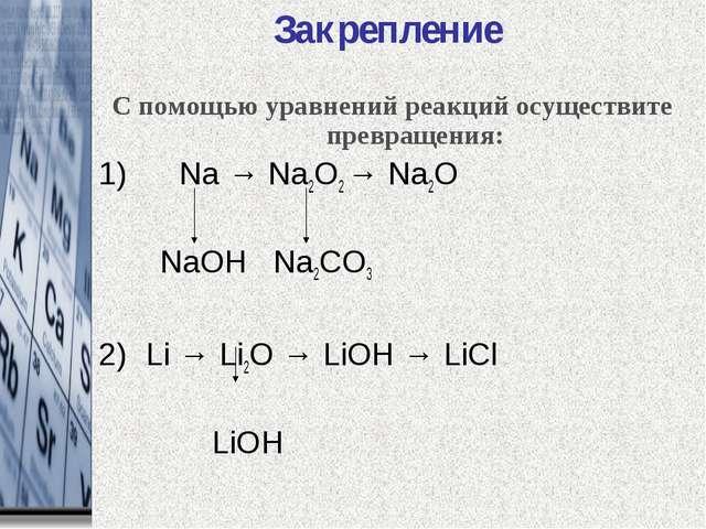 С помощью уравнений реакций осуществите превращения: 1) Na → Na2O2 → Na2O NaO...