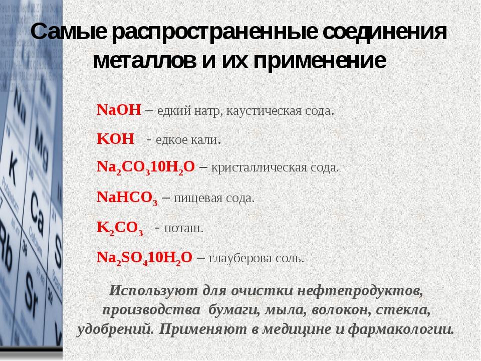NaOH – едкий натр, каустическая сода. KOH - едкое кали. Na2CO310H2O – кристал...