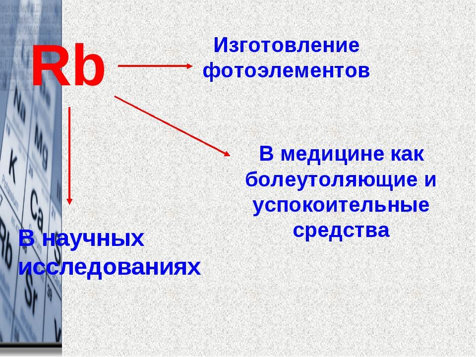 Rb Изготовление фотоэлементов В медицине как болеутоляющие и успокоительные с...