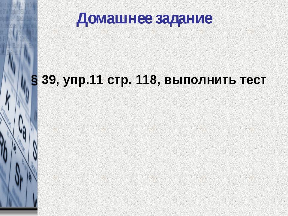 Домашнее задание § 39, упр.11 стр. 118, выполнить тест