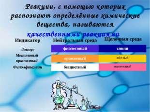 Реакции, с помощью которых распознают определённые химические вещества, назыв