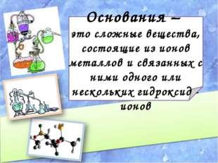 Основания – это сложные вещества, состоящие из ионов металлов и связанных с н