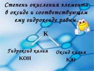 Степень окисления элемента в оксиде и соответствующем ему гидроксиде равны. О