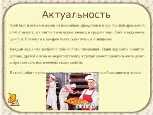 Актуальность Хлеб был и остается одним из важнейших продуктов в мире. Кислый