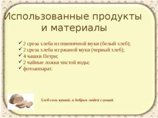 Использованные продукты и материалы 2 среза хлеба из пшеничной муки (белый х