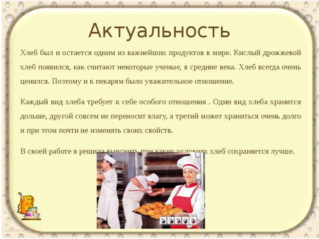 Актуальность Хлеб был и остается одним из важнейших продуктов в мире. Кислый...