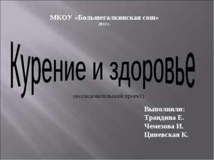 (исследовательский проект) Выполнили: Трандина Е. Чемезова И. Циневская К. МК