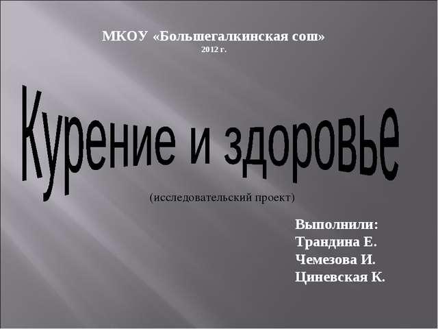 (исследовательский проект) Выполнили: Трандина Е. Чемезова И. Циневская К. МК...