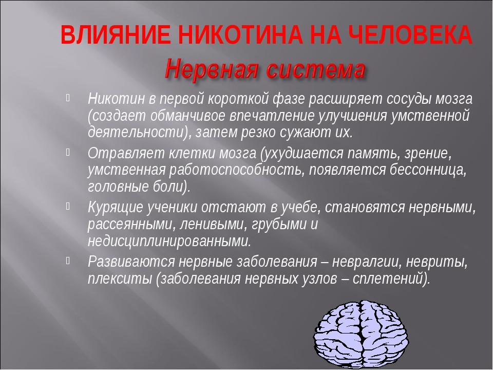 Никотин в первой короткой фазе расширяет сосуды мозга (создает обманчивое впе...