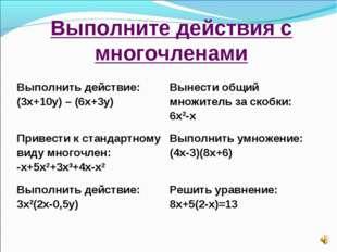 Выполните действия с многочленами Выполнить действие: (3х+10у) – (6х+3у)Выне