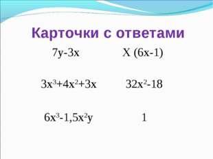 Карточки с ответами 7у-3х Х (6х-1) 3х3+4х2+3х32х2-18 6х3-1,5х2у1