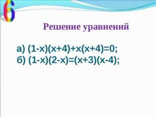 а) (1-х)(х+4)+х(х+4)=0; б) (1-х)(2-х)=(х+3)(х-4); Решение уравнений