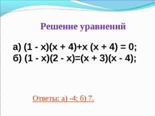 а) (1 - х)(х + 4)+х (х + 4) = 0; б) (1 - х)(2 - х)=(х + 3)(х - 4); Решение у