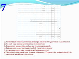 1. Свойство умножения, используемое при умножении одночлена на многочлен. 2.