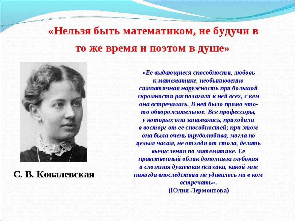 «Нельзя быть математиком, не будучи в то же время и поэтом в душе» С. В. Кова...