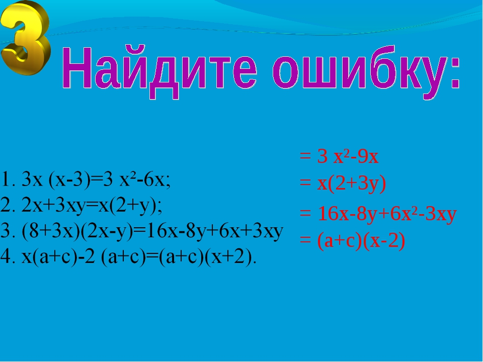 = 3 х²-9х = х(2+3у) = 16х-8у+6х²-3ху = (а+с)(х-2)