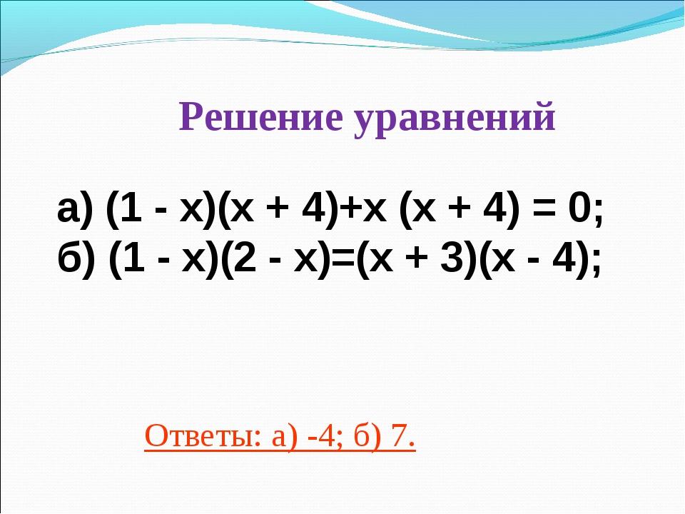 а) (1 - х)(х + 4)+х (х + 4) = 0; б) (1 - х)(2 - х)=(х + 3)(х - 4); Решение у...