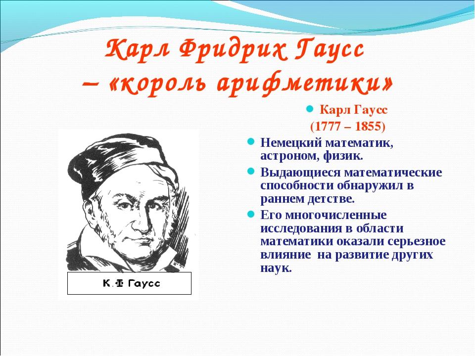 Карл Фридрих Гаусс – «король арифметики» Карл Гаусс (1777 – 1855) Немецкий ма...