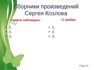Сборники произведений Сергея Козлова Учимся наблюдать 1. 2. 3. О любви 1. 2.