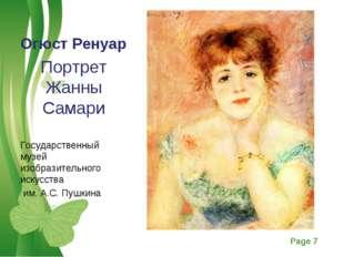 Огюст Ренуар Портрет Жанны Самари Государственный музей изобразительного иску