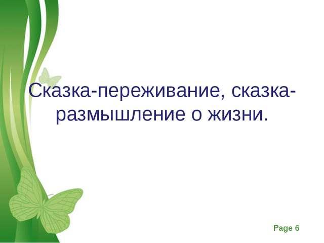 Сказка-переживание, сказка- размышление о жизни. Free Powerpoint Templates P...