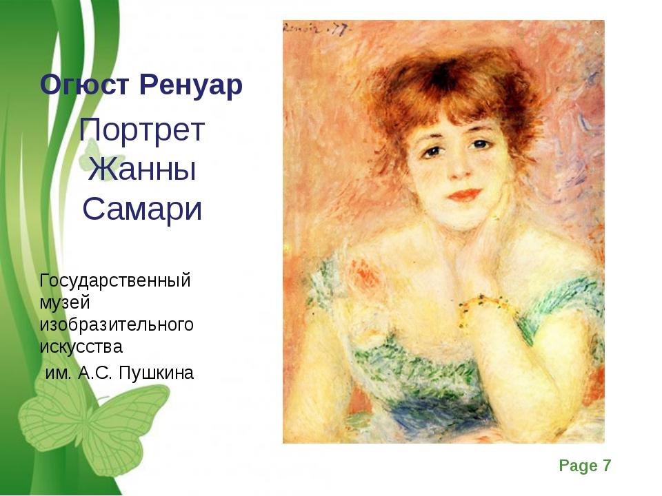 Огюст Ренуар Портрет Жанны Самари Государственный музей изобразительного иску...