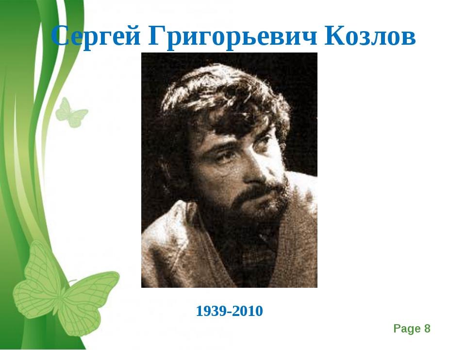 Сергей Григорьевич Козлов 1939-2010 Free Powerpoint Templates Page *