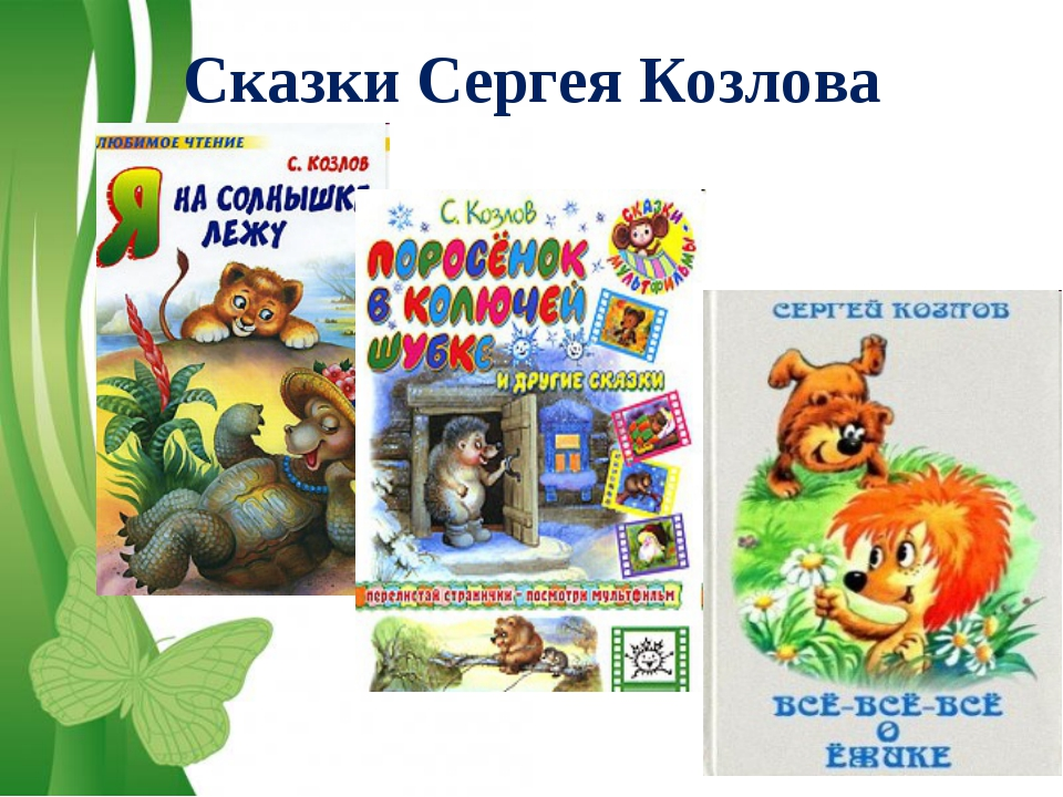 Сказки Сергея Козлова Free Powerpoint Templates Page *