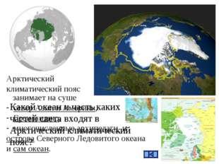 занимает на суше север Азии и Америки, Гренландию, многочисленные архипелаги