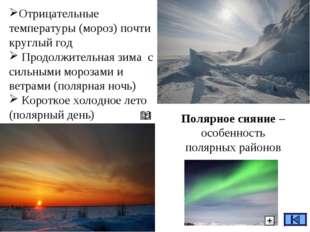 Отрицательные температуры (мороз) почти круглый год Продолжительная зима с си